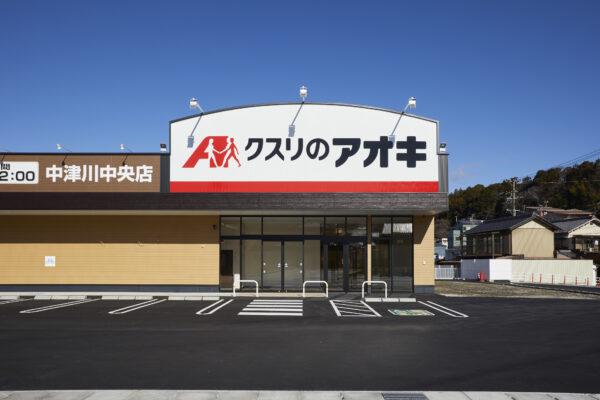 クスリのアオキ中津川中央店