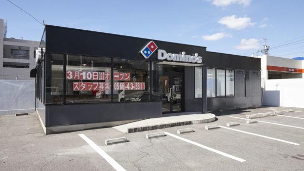 ドミノピザ西尾店