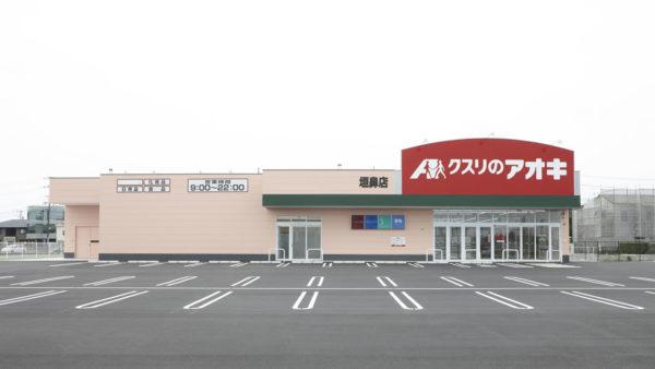 クスリのアオキ垣鼻店
