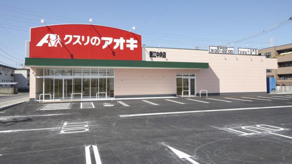 クスリのアオキ蟹江中央店