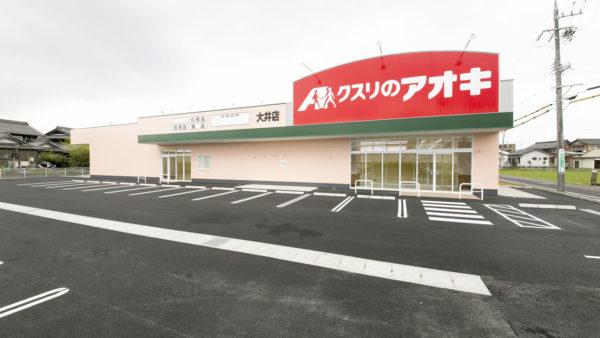 クスリのアオキ大井店