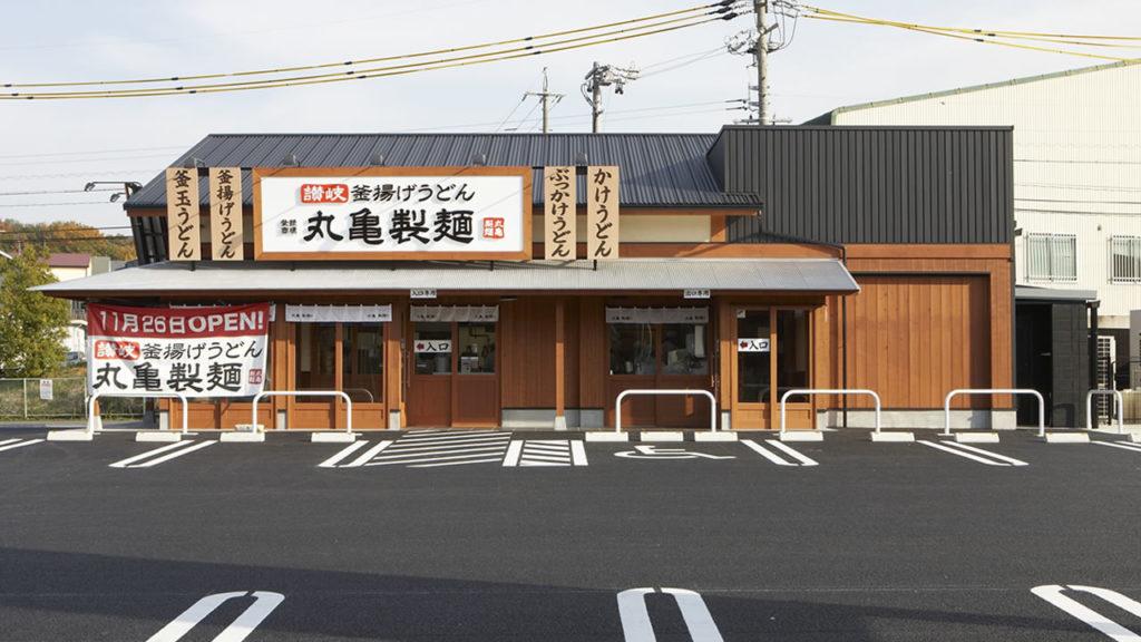 丸亀製麺尾張旭桜ケ丘店