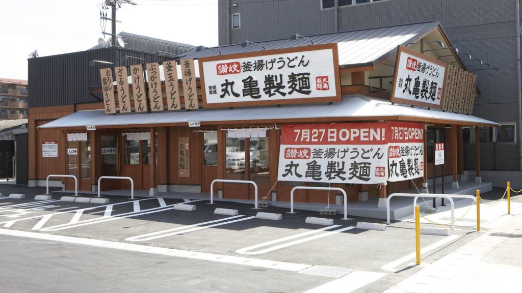 丸亀製麺東浦店