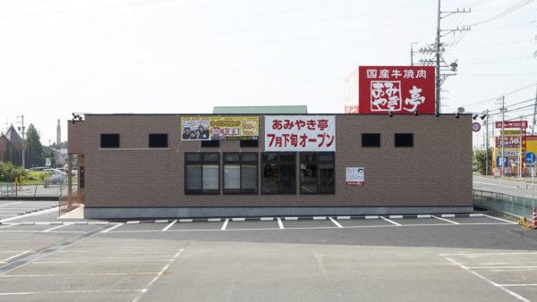 あみやき亭北方店