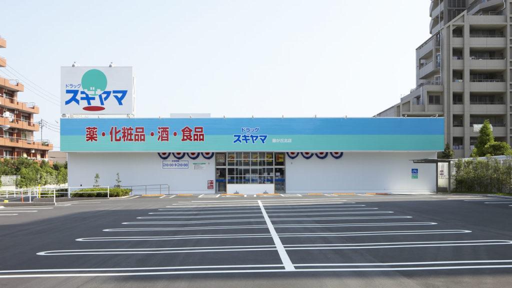ドラッグスギヤマ藤ヶ丘北店