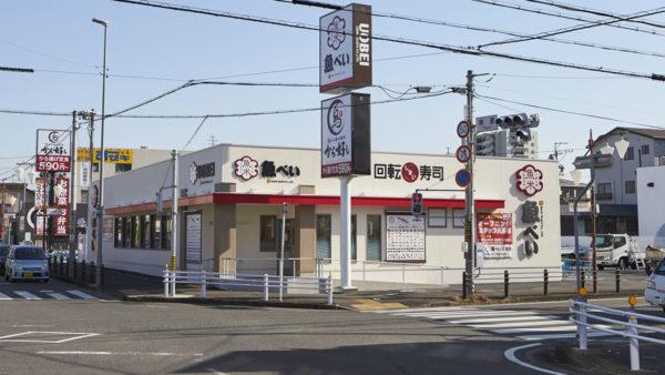 魚べい江南店