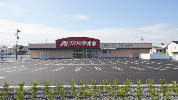 クスリのアオキ竹鼻店