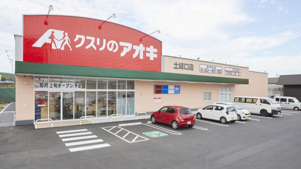 クスリのアオキ土岐口店