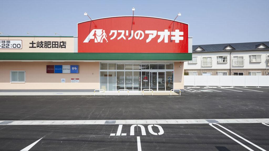 クスリのアオキ土岐肥田店
