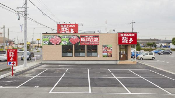あみやき亭津島店