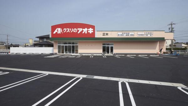 クスリのアオキ正木店