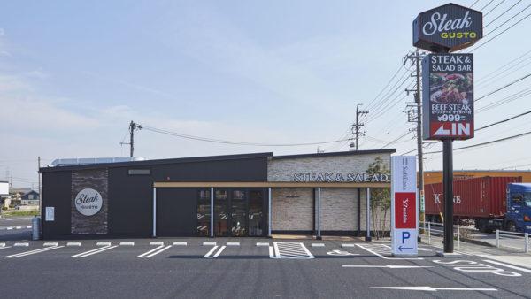 ステーキガスト刈谷今川町店