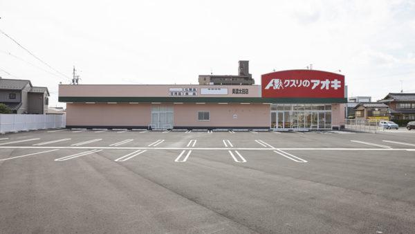 クスリのアオキ美濃太田店
