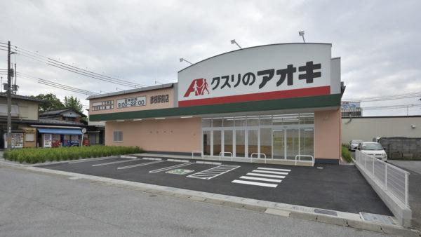 クスリのアオキ彦根店