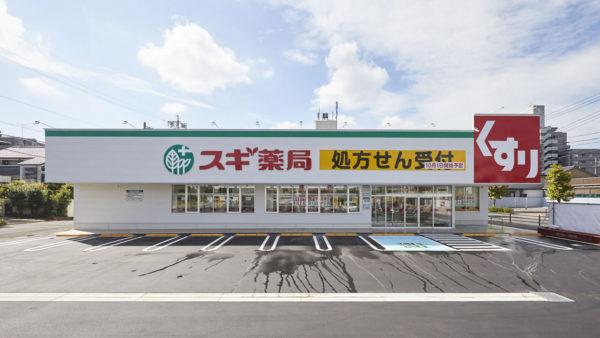 スギ薬局早田東町店